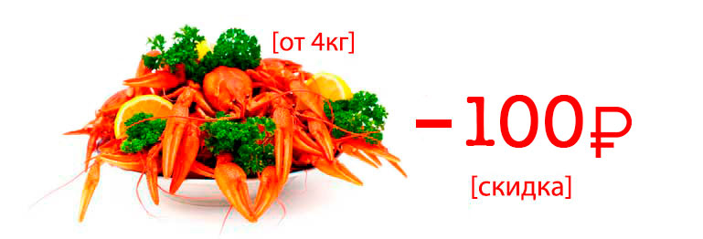От 4кг раков скидка -100руб/кг